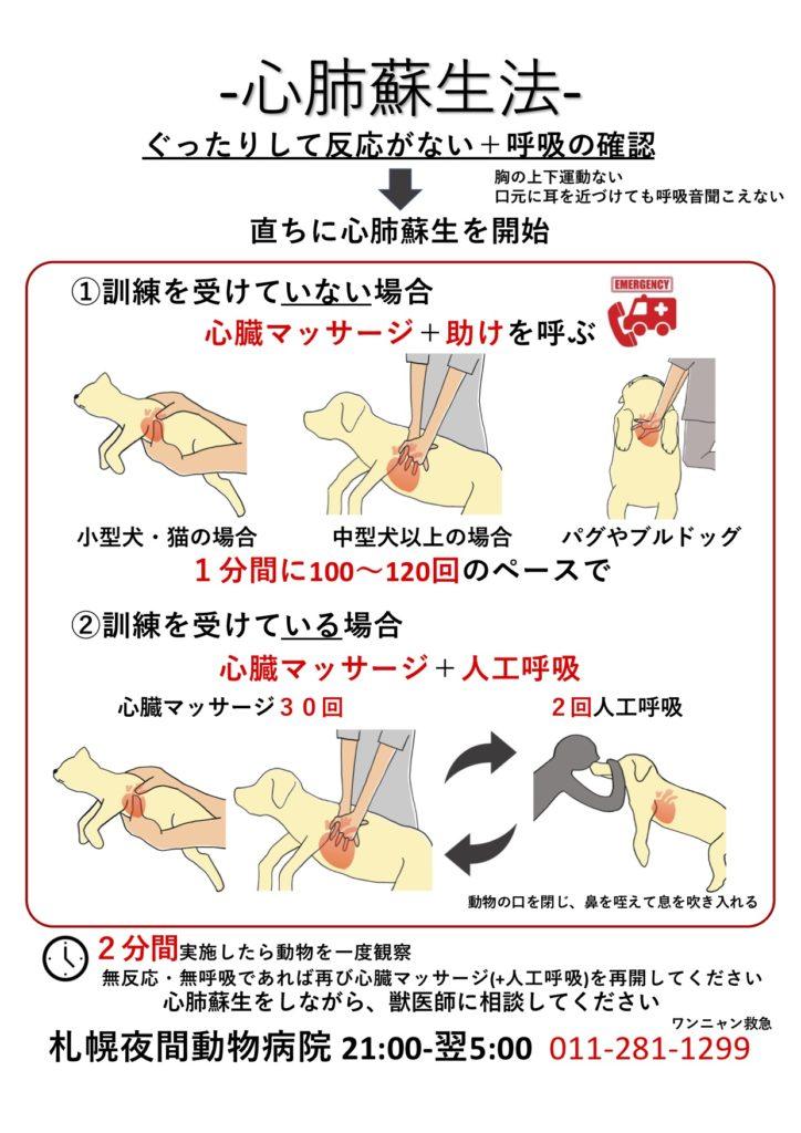 緊急の病気・サイン 札幌夜間動物病院